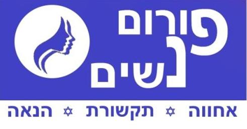 Forum Nashim-logo